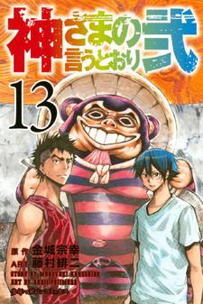 Season2-Cover 13