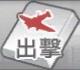 KCKai Quest Sortie Icon