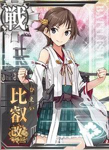 FBB Hiei Kai Ni 150 Card