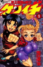 Kenichi The Mightiest Disciple vol01