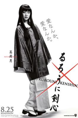File:Megumi poster.png