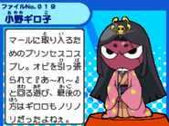 Princess Giroro Profile