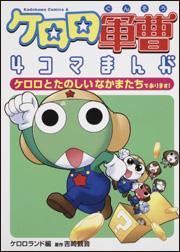 File:4koma manga kerorototanoshiinakamatachi.jpg