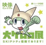 Shin Keroro Sticker New