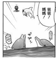 Dolphin's parents manga