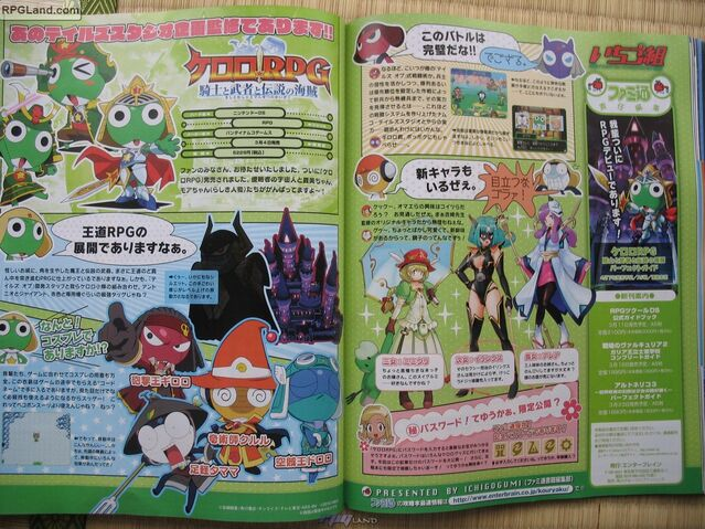 File:March4famitsu27.jpg