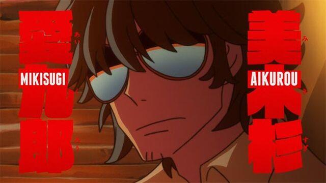 File:Kill-2-15-mikisugi-aikurou.jpg