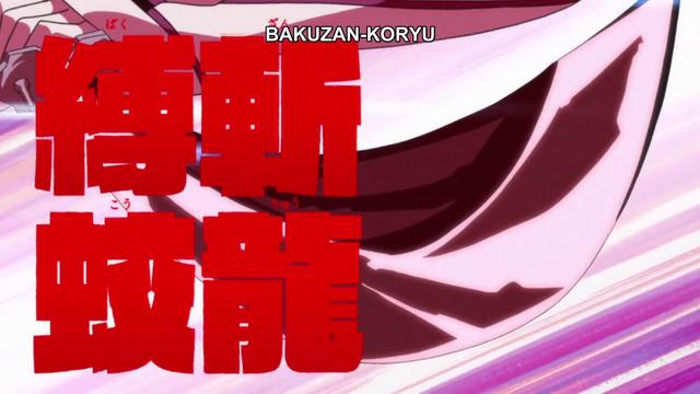 File:EP23 Bakuzan Kōryu.png