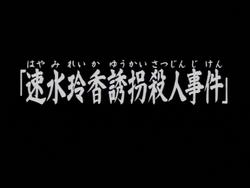 动画系列- 金田一少年之事件簿百科大典- Wikia2k13下載pc