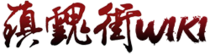 Rakshasha street Wiki-wordmark