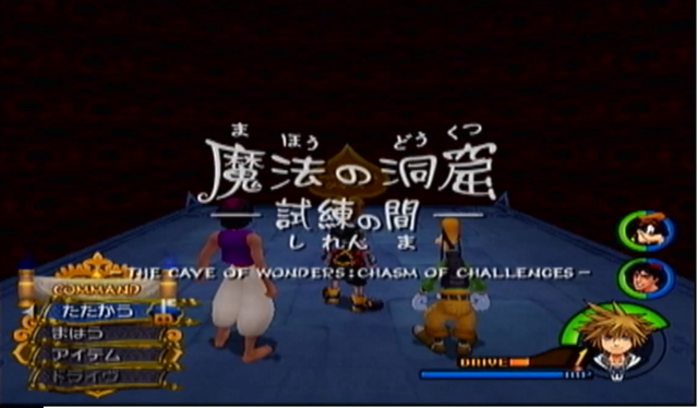 File:Chasm of challenge KH 2 Final Mix.png