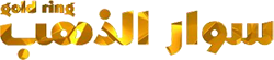 Gold Ring Wiki Wordmark