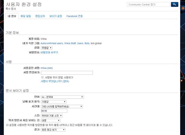 파일:사용자 환경 설정 페이지.png