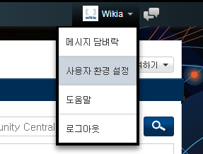 파일:사용자 환경 설정 표시.png