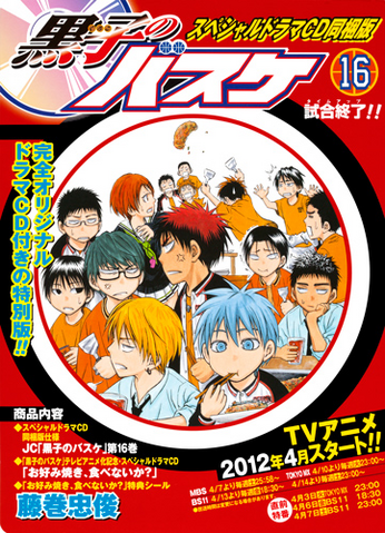 File:Volume 16 CD.png