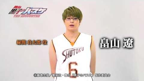 畠山遼 コメント 舞台「黒子のバスケ」THE ENCOUNTER