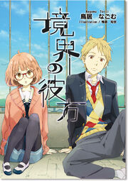 Light novel volume 1 cover