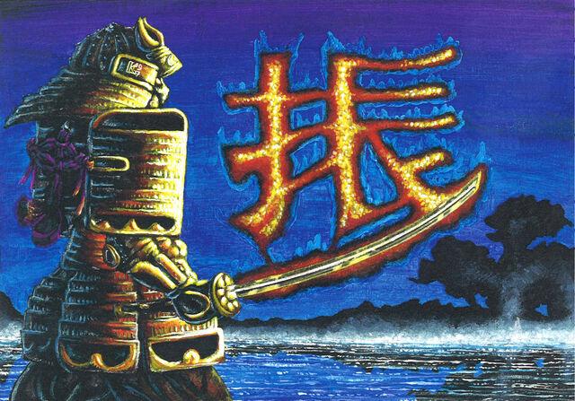 File:Hojatsu's Blade.jpg