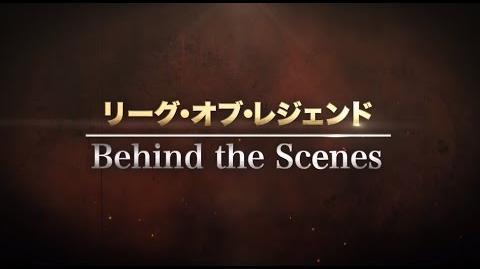 「リーグ・オブ・レジェンド」 Behind the Scenes ビデオ