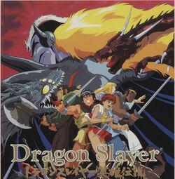 Dragon Slayer ova
