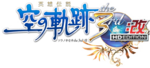 Sora no kiseki the3rd-kai hd-edition logo