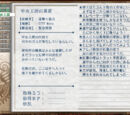 Bracer Notebook/Quest Checklist