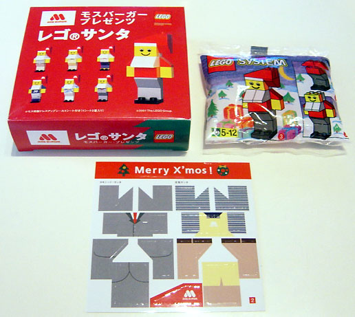 File:2878 Santa Claus Mos Burger Gift Box 2.jpg