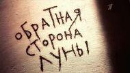 Обратная_сторона_Луны