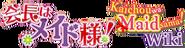 Kaichou-wa-Maid-sama Wiki-wordmark