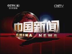 CCTV China News Intro 2014
