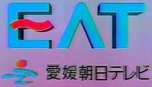 EAT 1995