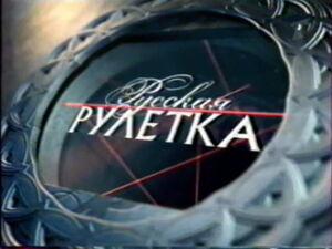 Russian roulette russia logo