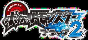 Pokémon Black 2 logo JP