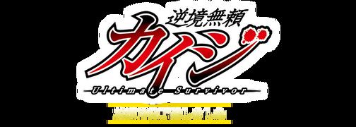 Kaiji,Ultimate Survivor (2007-2008)