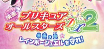 Precure All Stars DX 2 logo