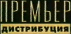 Prem'yer Distributsiya