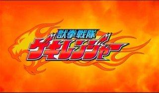 File:Gekiranger Logo.jpg