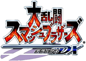 Super Smash Bros. Melee DX Japanese