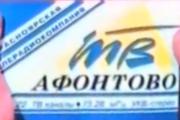 Афонтово (Красноярск) (1992-1998, полная версия)
