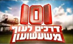 101 ways to fly gameshow