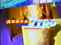 DobroyeUro1997