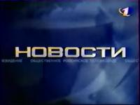 Novosti 1999