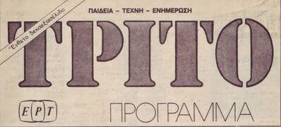 Trito programma odos newspaper kastoria1393922605