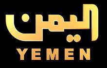 YEMEN TV