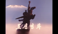 Korean Film 1985 Pulgasari