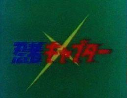 File:Ninja Captor.jpg