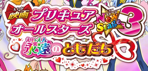 Precure All Stars New Stage 3 logo