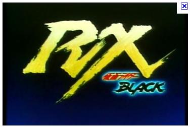 File:Kamen Rider Black RX.PNG