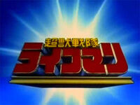 Liveman Logo