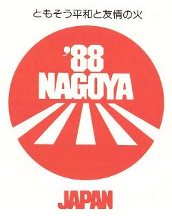 Nagoya 1988 bid logo